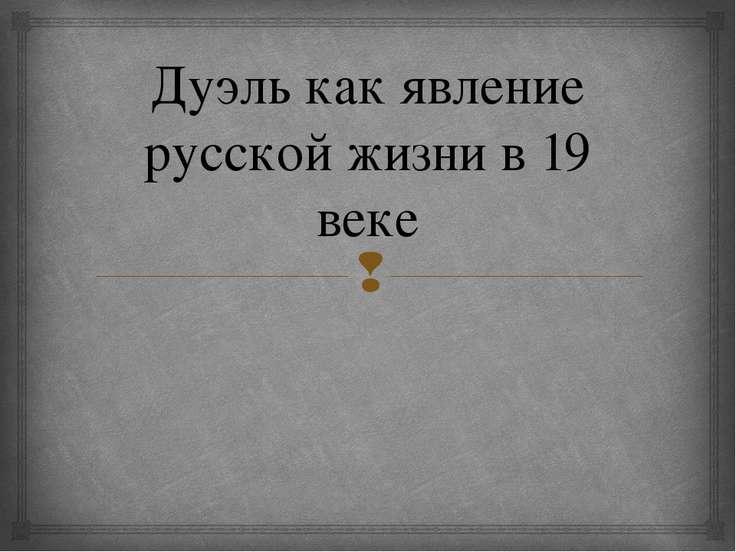 Дуэль как явление русской жизни в 19 веке