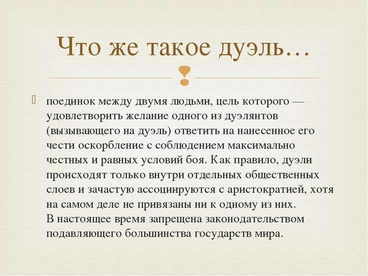Что же такое дуэль… поединок между двумя людьми, цель которого— удовлетворит...