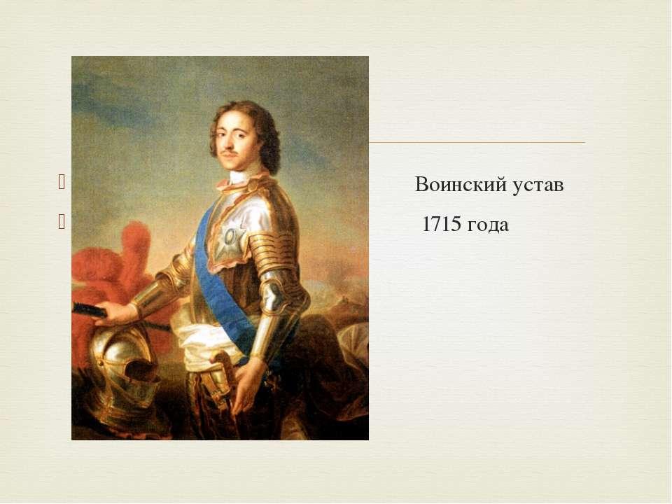 Воинский устав 1715 года