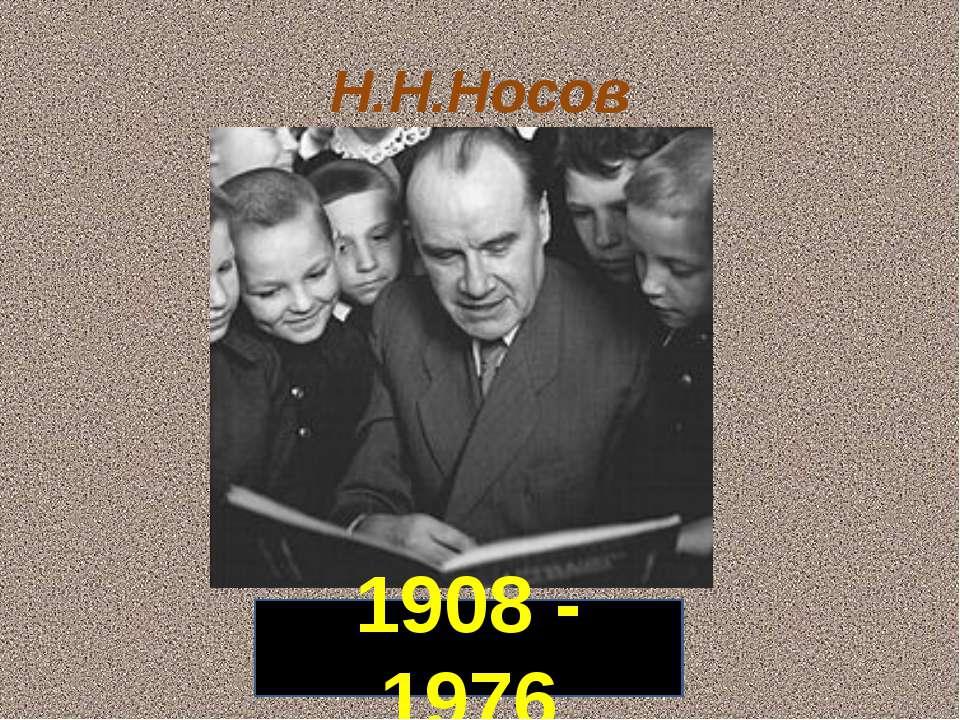 Н.Н.Носов 1908 - 1976