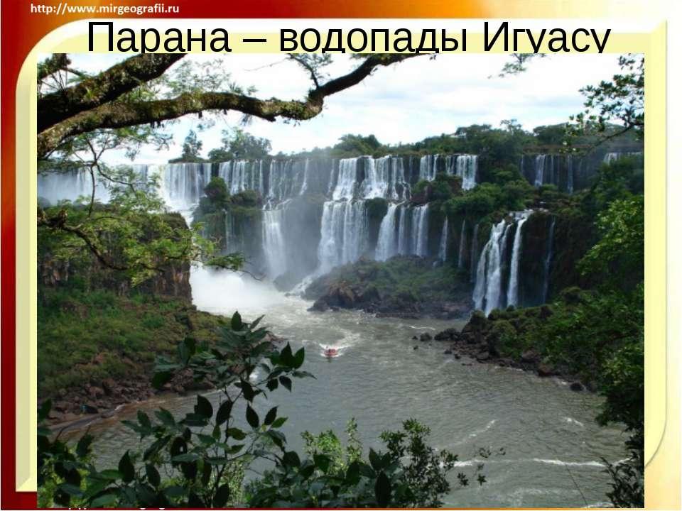 Парана – водопады Игуасу