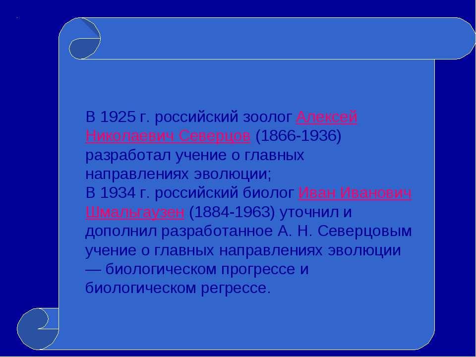 В 1925 г. российский зоолог Алексей НиколаевичСеверцов (1866-1936) разработа...