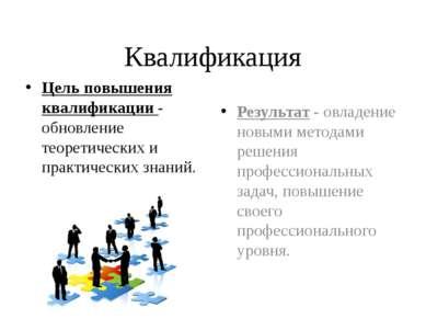 Квалификация Цель повышения квалификации - обновление теоретических и практич...