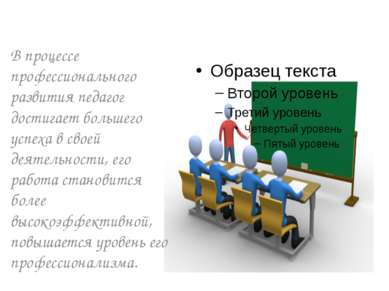 В процессе профессионального развития педагог достигает большего успеха в сво...