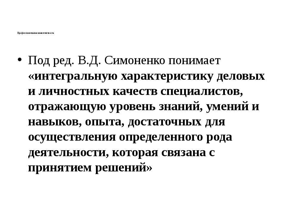 Профессиональная компетентность Под ред. В.Д. Симоненко понимает «интегральну...