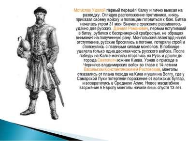 Мстислав Удалой первый перешёл Калку и лично выехал на разведку. Оглядев расп...