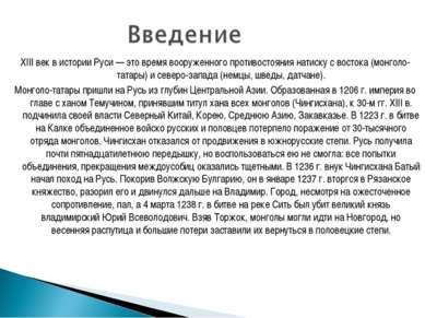 XIII век в истории Руси — это время вооруженного противостояния натиску с вос...