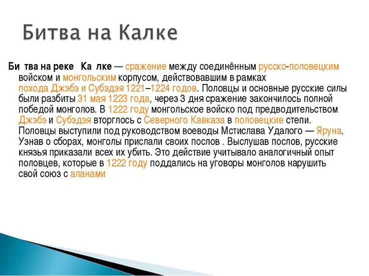 Би тва на реке Ка лке— сражение между соединённым русско-половецким войском ...