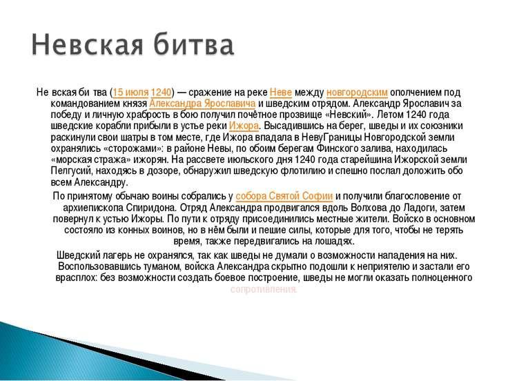 Не вская би тва (15 июля 1240)— сражение на реке Неве между новгородским опо...