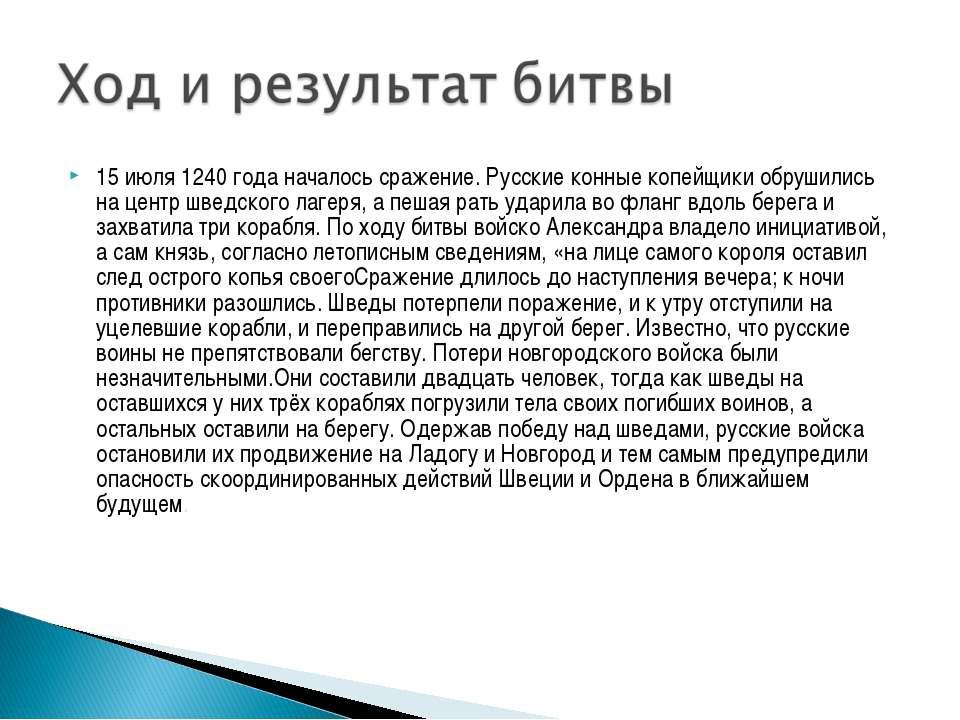 15 июля 1240 года началось сражение. Русские конные копейщики обрушились на ц...