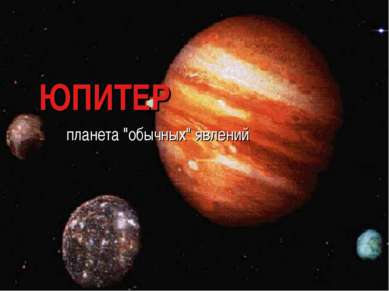 """ЮПИТЕР планета """"обычных"""" явлений"""