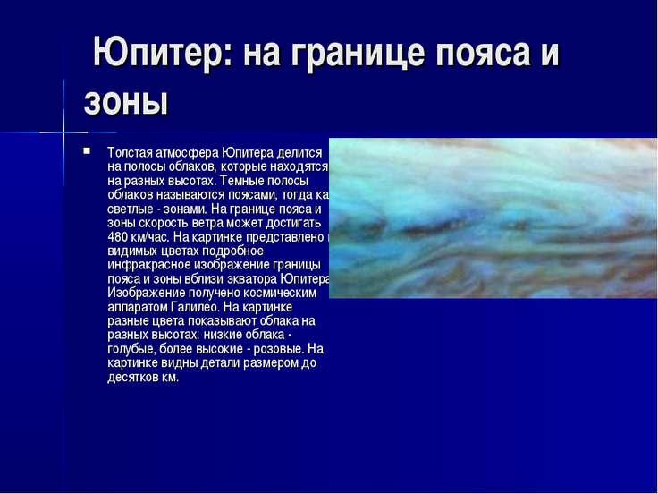 Юпитер: на границе пояса и зоны Толстая атмосфера Юпитера делится на полосы ...