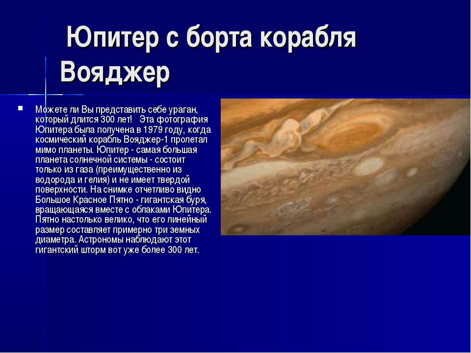 Юпитер с борта корабля Вояджер Можете ли Вы представить себе ураган, который...