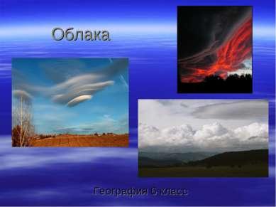 Облака География 6 класс