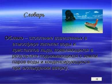 Словарь Облако – скопление взвешенных в атмосфере капелек воды и кристаллов л...