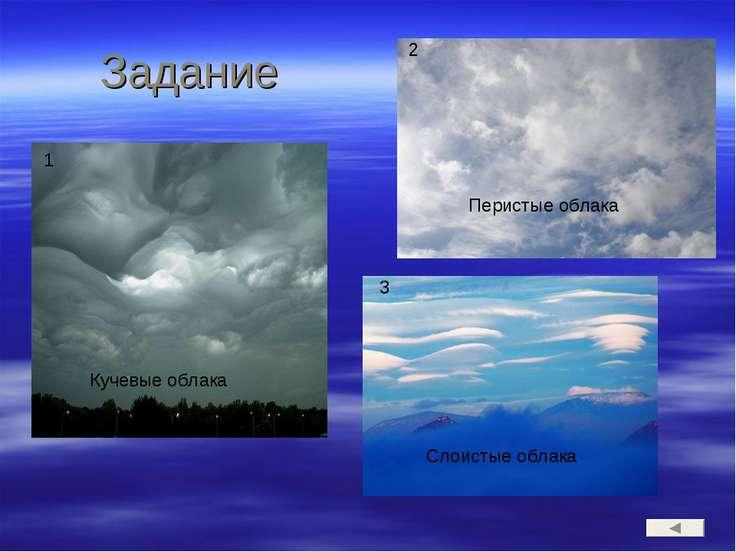 Задание Кучевые облака Перистые облака Слоистые облака 1 2 3