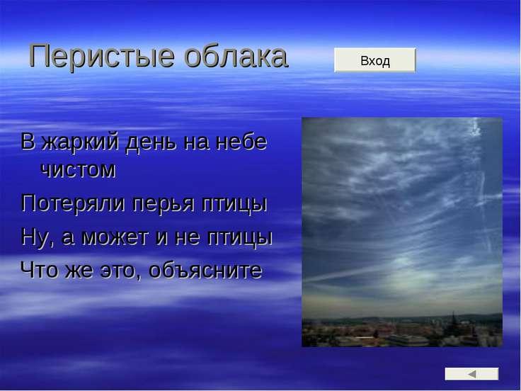 Перистые облака В жаркий день на небе чистом Потеряли перья птицы Ну, а может...