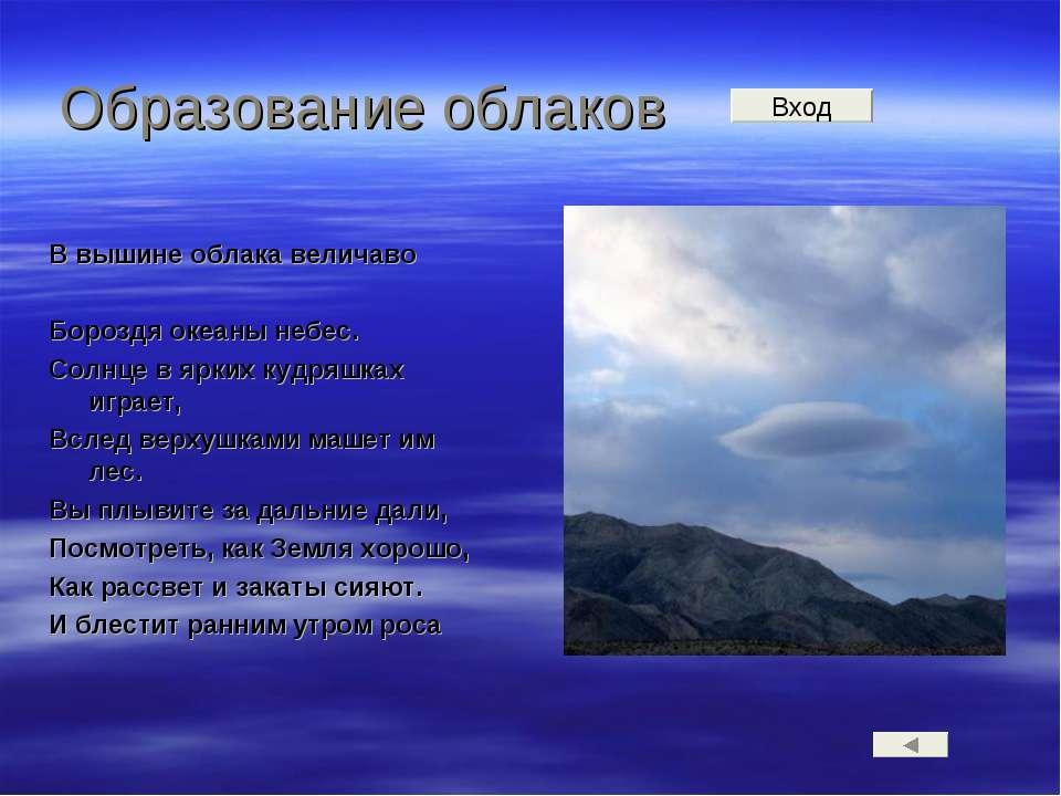 Образование облаков В вышине облака величаво Бороздя океаны небес. Солнце в я...