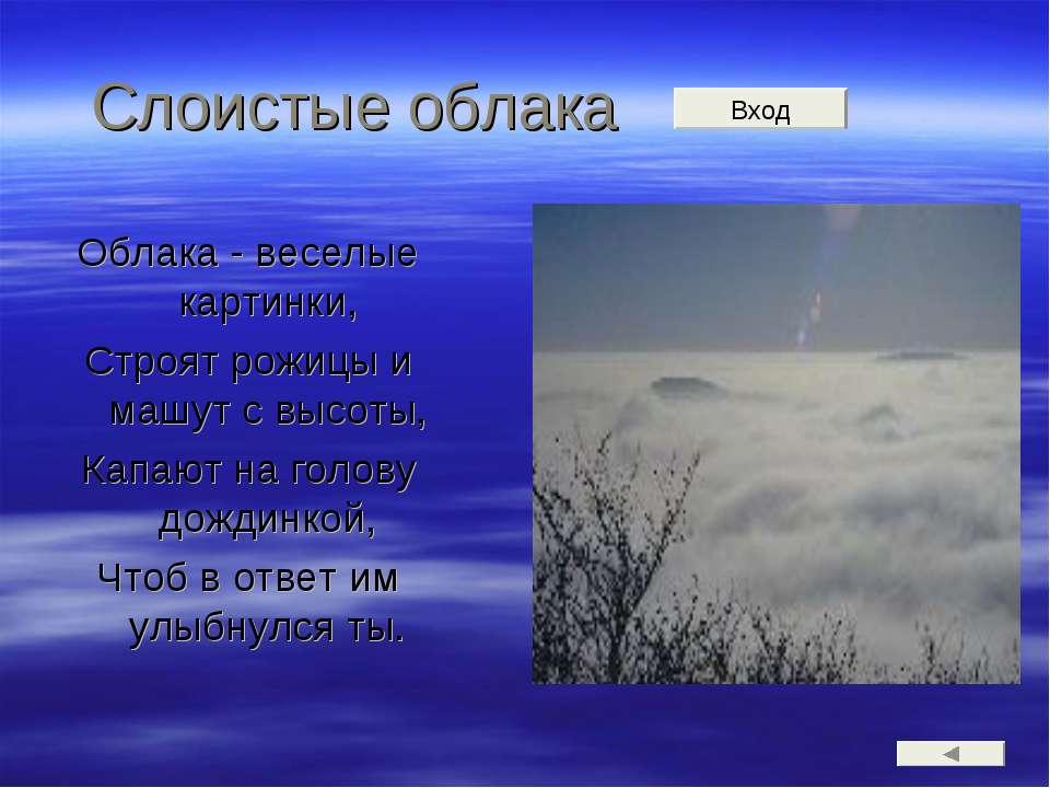 Слоистые облака Облака - веселые картинки, Строят рожицы и машут с высоты, Ка...