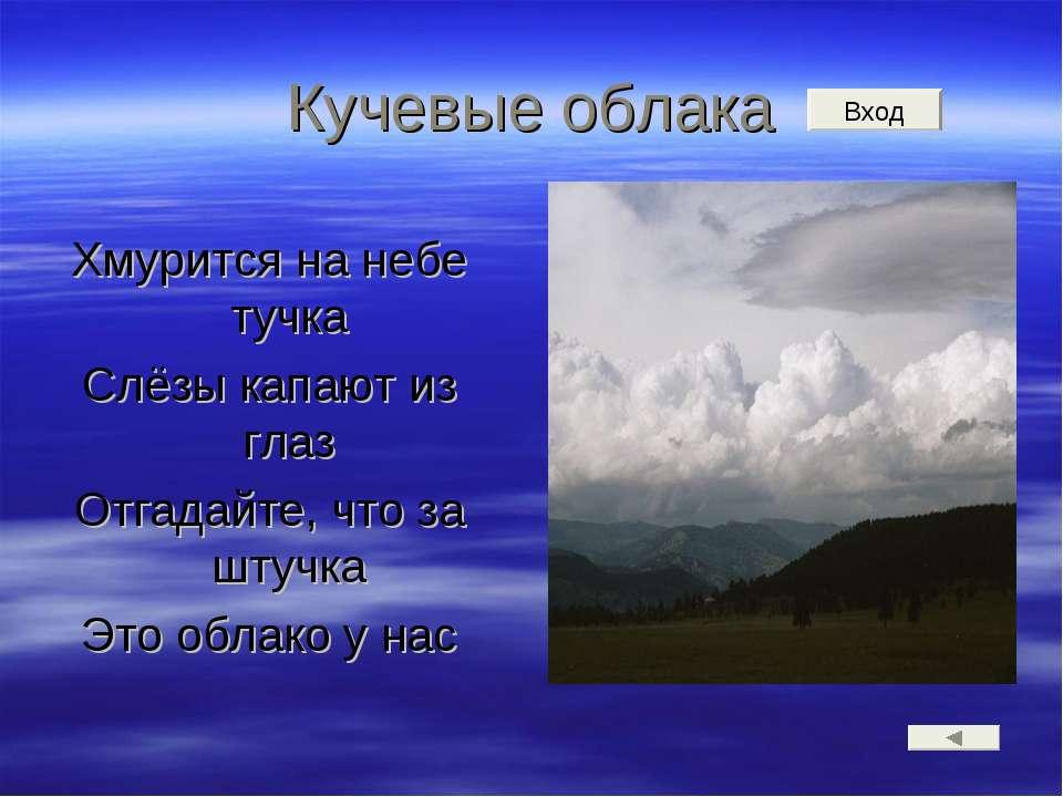 Кучевые облака Хмурится на небе тучка Слёзы капают из глаз Отгадайте, что за ...