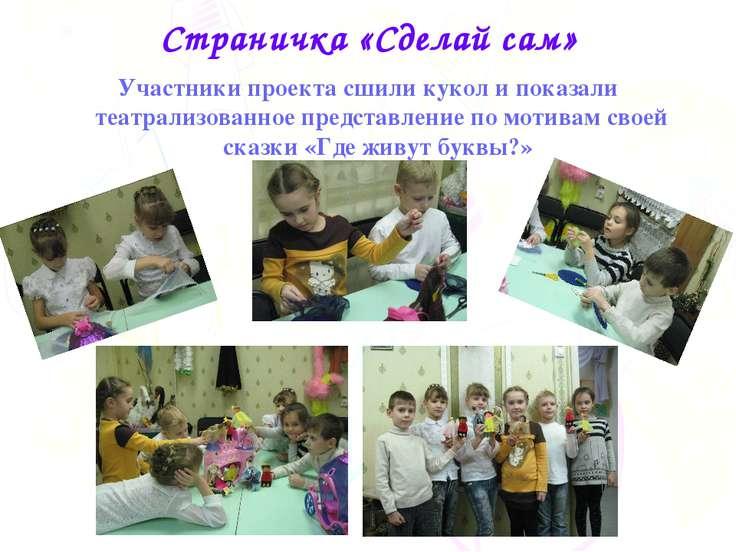 Страничка «Сделай сам» Участники проекта сшили кукол и показали театрализован...