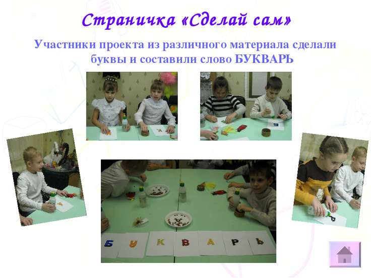 Страничка «Сделай сам» Участники проекта из различного материала сделали букв...