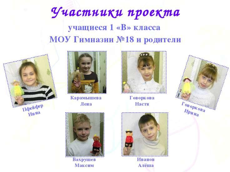 Участники проекта учащиеся 1 «В» класса МОУ Гимназии №18 и родители Карамышев...