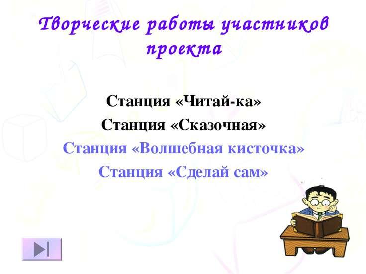 Творческие работы участников проекта Станция «Читай-ка» Станция «Сказочная» С...
