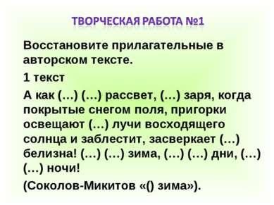 Восстановите прилагательные в авторском тексте. 1 текст А как (…) (…) рассвет...