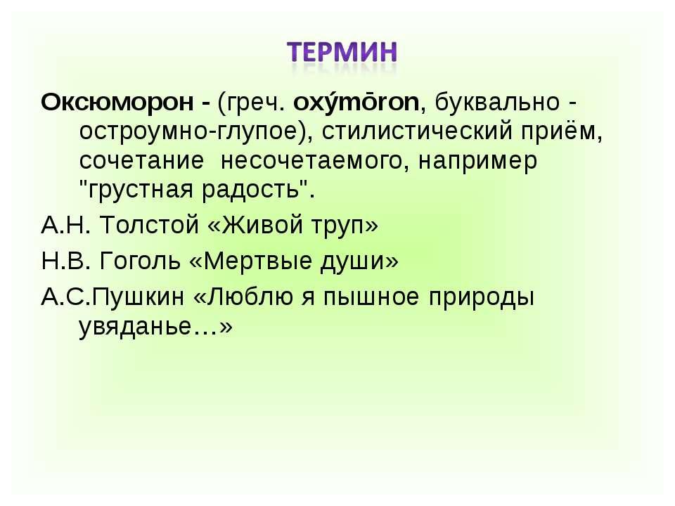 Оксюморон - (греч. oxýmōron, буквально - остроумно-глупое), стилистический пр...