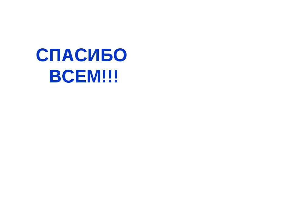СПАСИБО ВСЕМ!!!