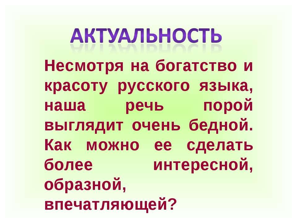 Несмотря на богатство и красоту русского языка, наша речь порой выглядит очен...