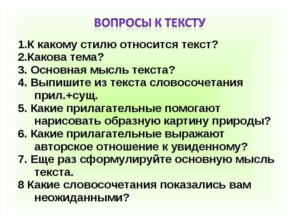 1.К какому стилю относится текст? 2.Какова тема? 3. Основная мысль текста? 4....