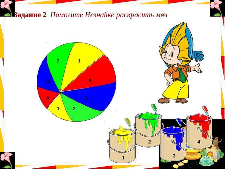 Задание 2. Помогите Незнайке раскрасить мяч 2 1 3 4 1 1 2 2 3 3 4 4