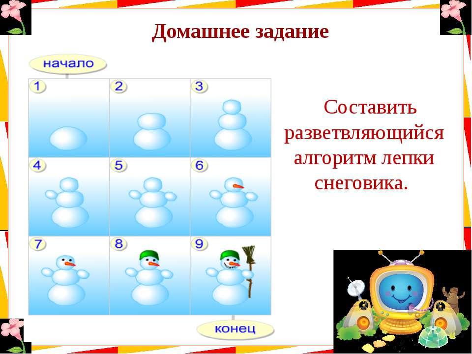 Домашнее задание Составить разветвляющийся алгоритм лепки снеговика.