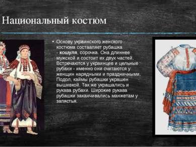 Национальный костюм Основу украинского женского костюма составляет рубашка -...