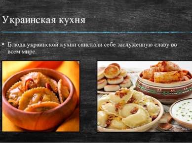 Украинская кухня Блюда украинской кухни снискали себе заслуженную славу во вс...