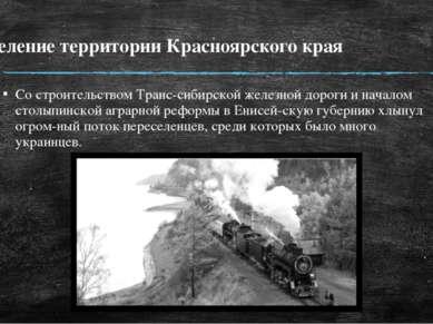 Заселение территории Красноярского края Со строительством Транс сибирской жел...