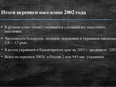 Итогипереписи населения 2002 года В регионе существенно уменьшился удельный ...