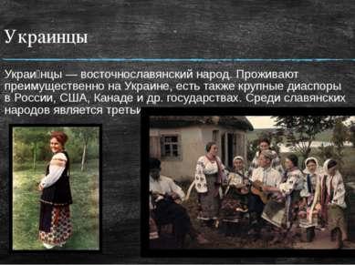 Украинцы Украи нцы—восточнославянскийнарод. Проживают преимущественно наУ...