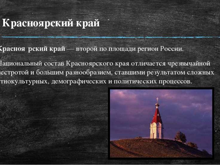 Красноярский край Красноя рский край— второй по площадирегион России. Нацио...