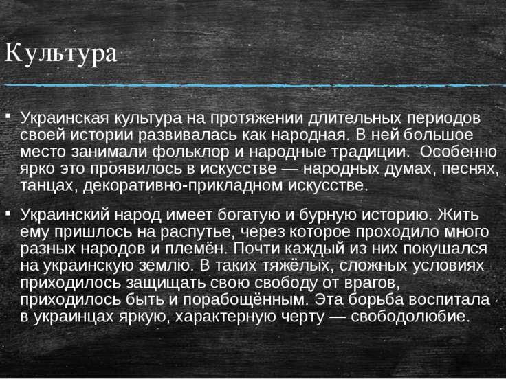 Культура Украинская культура на протяжении длительных периодов своей истории ...