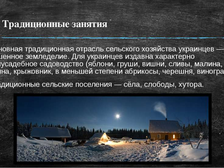 Традиционные занятия Основная традиционная отрасль сельского хозяйства украин...