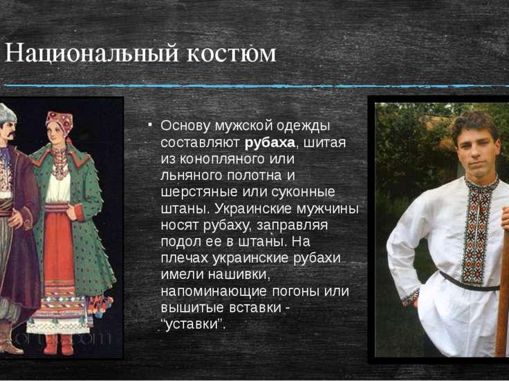 Национальный костюм Основу мужской одежды составляют рубаха, шитая из конопля...