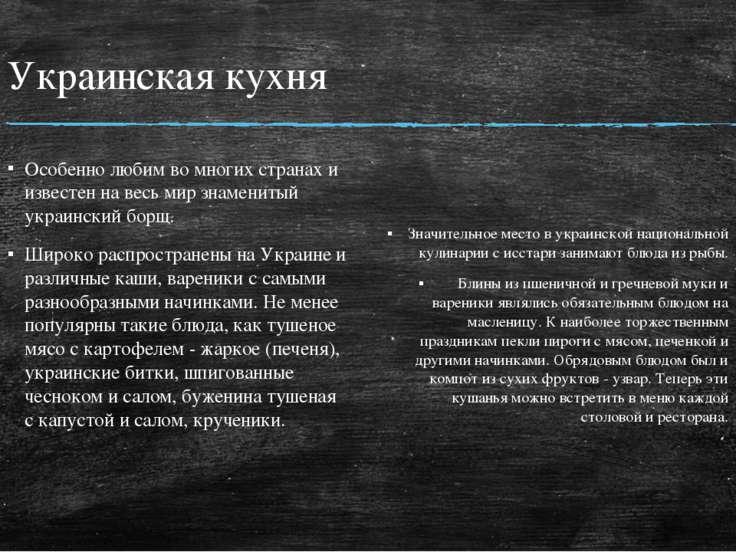 Украинская кухня Особенно любим во многих странах и известен на весь мир знам...