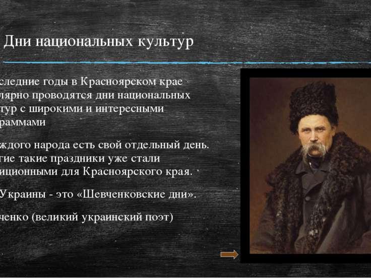 Дни национальных культур В последние годы в Красноярском крае регулярно прово...