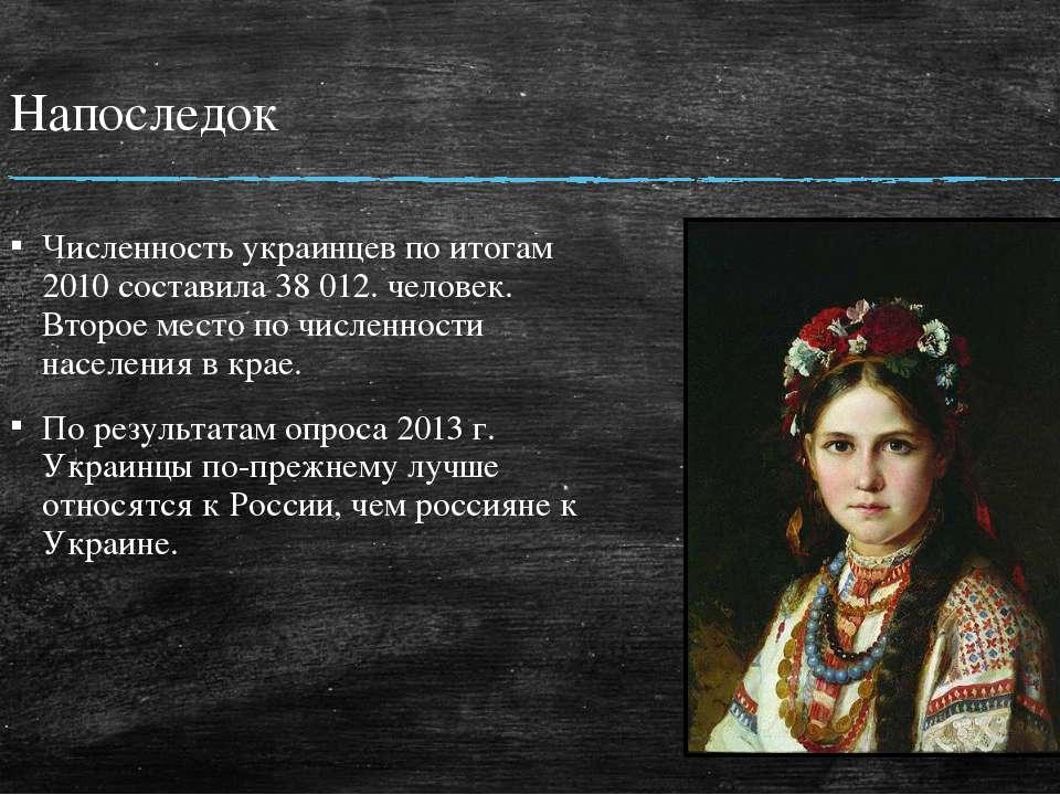Напоследок Численность украинцев по итогам 2010 составила 38 012. человек. Вт...