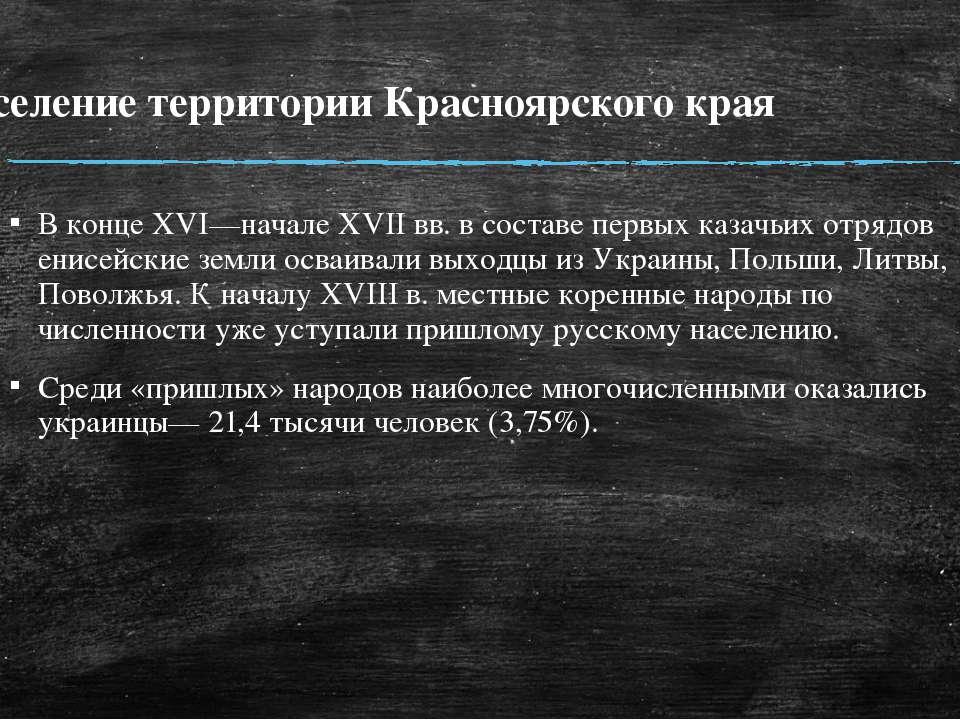 Заселение территории Красноярского края В конце XVI—начале XVII вв. в составе...