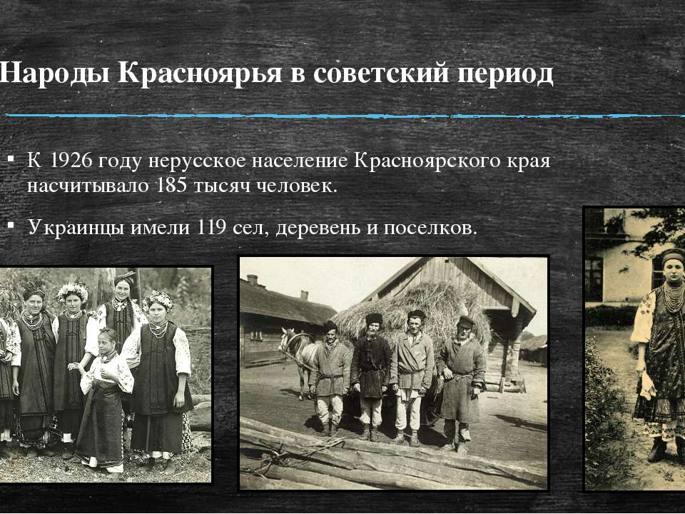 Народы Красноярья в советский период К 1926 году нерусское население Краснояр...