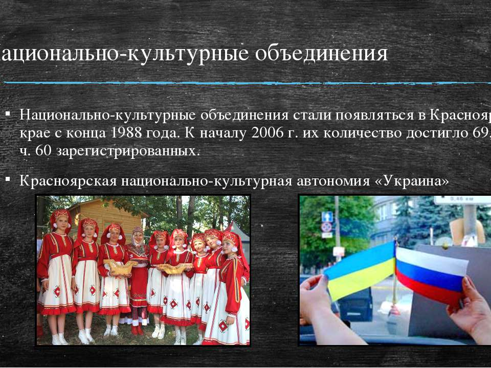 Национально-культурные объединения Национально-культурные объединения стали п...